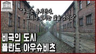 세계문화유산 탐험 12편_비극의 도시, 폴란드 크라쿠프…
