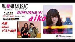 aiko 大阪FM802 FLiPLiPS 2017年11月16日(木) 放送分 ゲスト出演模様☆