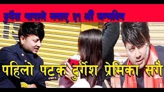 दुर्गेशले मनाए ३१औ जन्मोत्सव पहिलोपटक प्रेमिका सङै ३५ वर्षमा गर्ने बिवाह Durgesh Thapa/Girlfriends