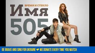 Время и Стекло - Имя 505 (Audio)