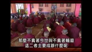 Drukpa Choegon Rinpoche Mahamudra Teaching - 3 of 6