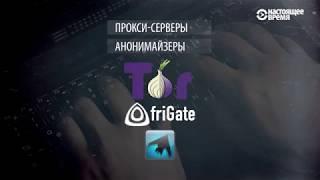 видео Как обойти запрет Роскомнадзора и блокировку интернет-ресурсов