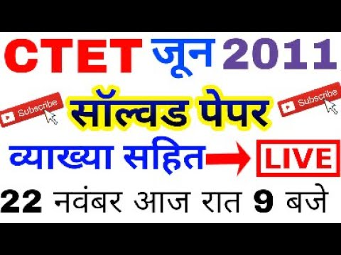 CTET previous year 2011 solved paper Hindi mai with explanation
