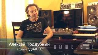 ДЖАНГО  Новый альбом