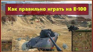 Как играть на е 100. Обзор танка E 100 WOT, гайд, обучение.