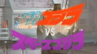 Mechagodzilla vs. Spacegodzilla