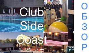 Клаб Сиде Кост Полный Обзор Отеля Club Side Coast отели 5 звёзд Турция