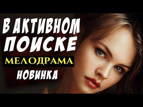 Неповторимая ПРЕМЬЕРА 2019 - [В АКТИВНОМ ПОИСКЕ] - Русские мелодрамы 2019, новинки HD 720p