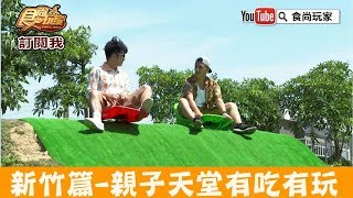 【新竹】親子一日遊「Go Bear溝貝親子休閒農莊」滑草釣蝦有吃又有得玩!食尚玩家