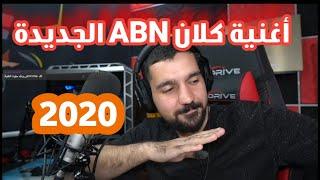 ردة فعل ابن سوريا على اغنية كلان ABN الجديدة2020 صار يركص عالبث   أغنية راب تجنن😍