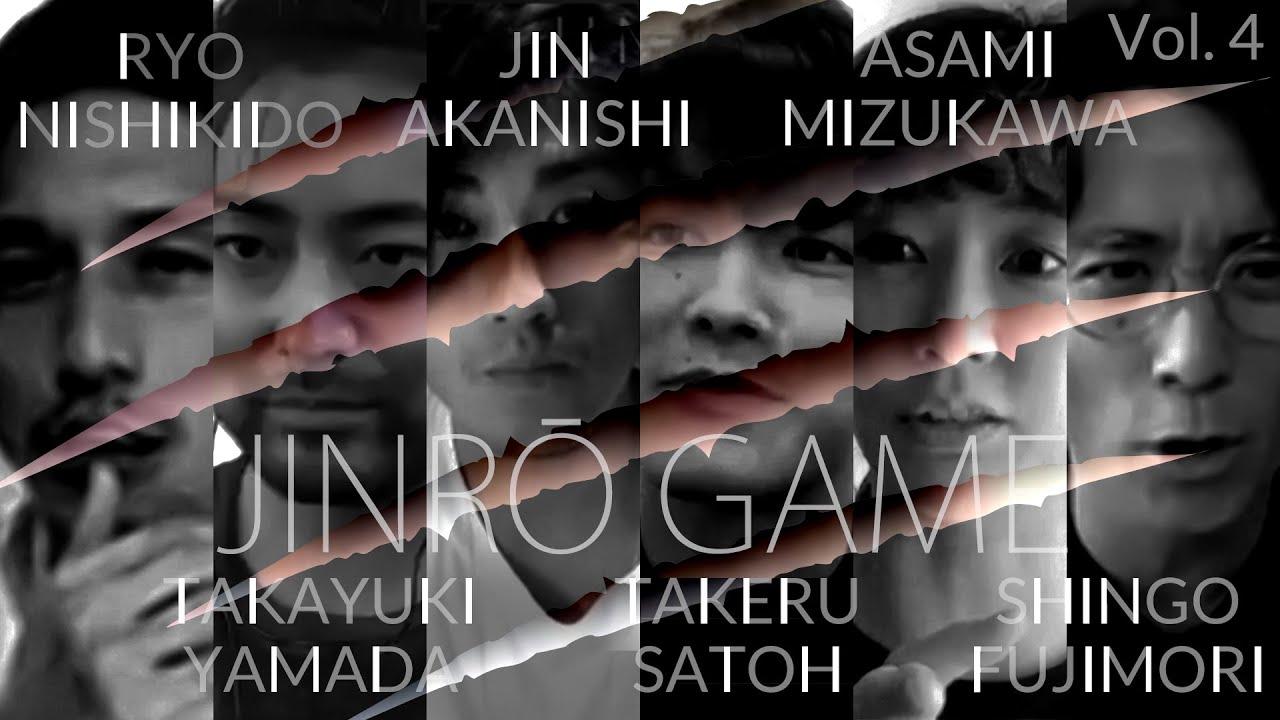 NGTV   GAME Vol. 4 - WEREWOLF/人狼