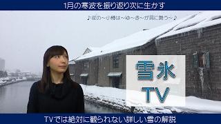 平日毎日更新の【気象専門STREAM.】寒候期だけの専門動画「雪氷TV」 ...