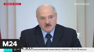 Лукашенко призвал протестующих устроиться на работу - Москва 24