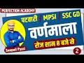 Gambar cover सम्पूर्ण वर्णमाला हिंदी  Class - 2  MP Patwari / SSC GD / MPSI / UPSI   By Swapnil Pyasi Sir  