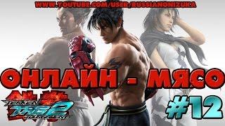 Tekken Tag Tournament 2 (Онлайн - Мясо) #12 - ОБИТЕЛЬ ЗЛА