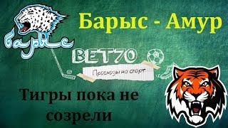 Прогноз на матч Барыс -  Амур / Ставка на КХЛ