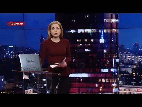Підсумковий випуск новин за 21:00: Насіров у шпиталі