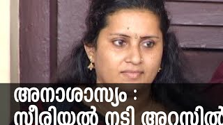 Repeat youtube video Malayalam TV Serial actress arrested in sex scandal/ Sex racket case