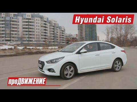 Новый Солярис Тест драйв Hyundai Solaris 2017. Автоблог про.Движение.
