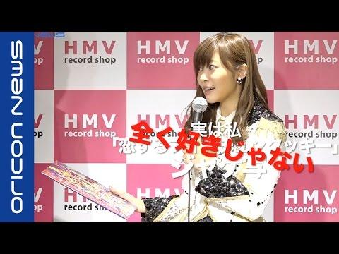 指原「恋チュン」のジャケ写が好きでなかった 『HMV record shop新宿ALTA』オープン