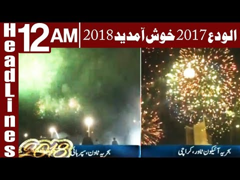 Welcome 2018! New Year's Celebrations Around The Pakistan - Headlines 12 AM - 1 January 2018