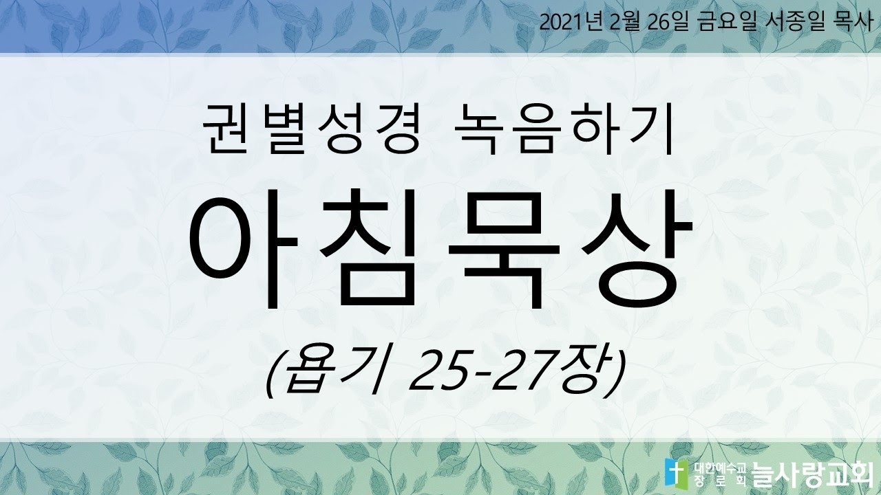 [권별성경 아침묵상] 욥기 25-27장 / 2021년 02월 26일 (금요일)