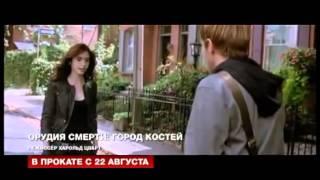 Звёзды фэнтези  Орудия смерти  Город костей  о своём фильме   Индустрия кино  от 23 08 13