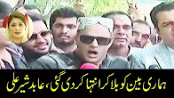 Abid Sher Ali media talk outside Judicial academy - 05 July 2017
