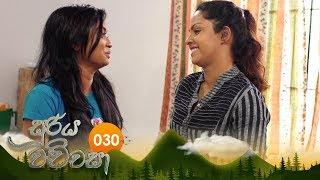 Sooriya Wachchasa | Episode 30 - (2018-10-02) | ITN Thumbnail