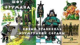 Урфин Джюс и его деревянные солдаты Новый правитель изумрудной страны