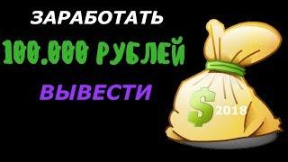 Система Золотая рыбка 2018 Заработок в Интернете от 100000 рублей без вложений