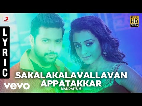 Mandaiyum Song Lyrics From Sakalakala Vallavan