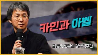 최승정 신부의 TV 성서 백주간 12회_[카인과 아벨]