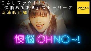 こぶしファクトリー New Single「Oh No 懊悩」発売記念「懊悩あるある」...