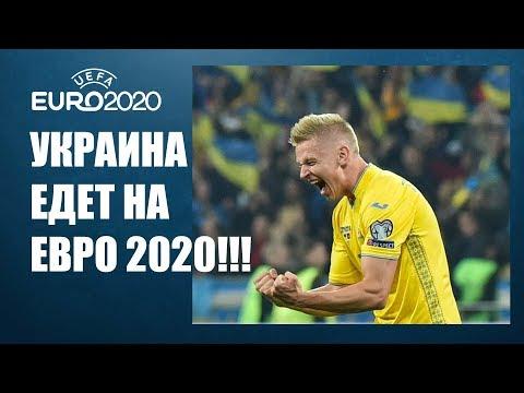 Александр Зинченко - о победе над Португалией в матче отбора Евро 2020