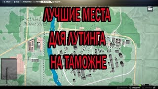 Скачать Места спауна лучшего лута на локации Таможня в Escape From Tarkov Побег из Таркова