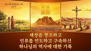 하나님의 창조<모든 것을 주관하시는 그분>명장면:하나님의 천지 창조, 인류를 인도하고 구속하신 하나님의 역사에 대한 기록