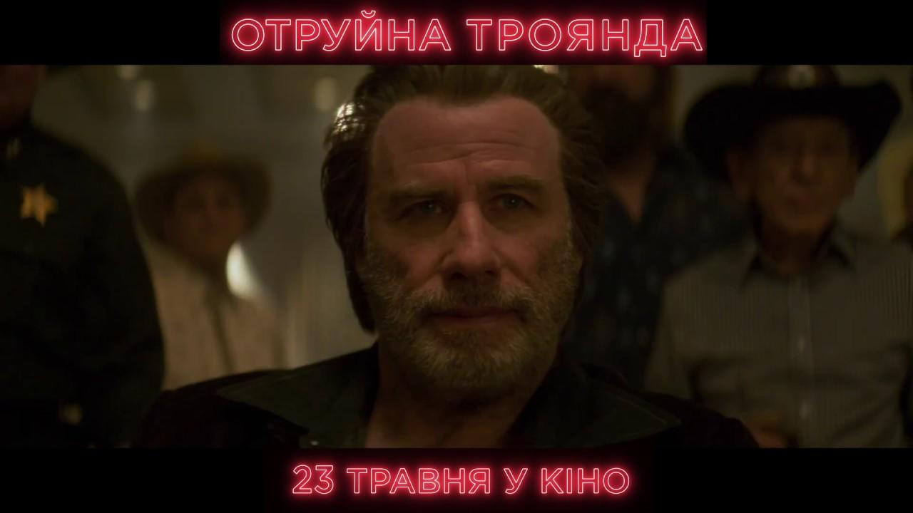 Otrujna Troyanda Z 23 Travnya U Kino Hd Youtube