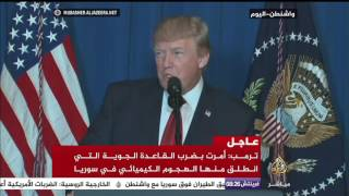 أول تصريح لترمب بعد الضربة الصاروخية الأمريكية لقاعدة الشعيرات السورية