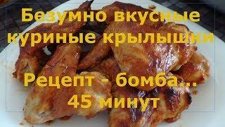 Самые вкусные куриные крылышки... рецепт - бомба) всем советую...