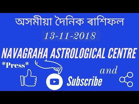 Assamese Daily Rashifal,13-11-201812