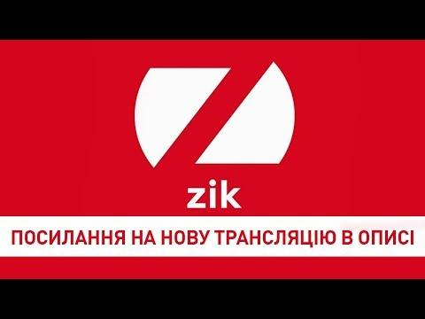ZIK | Прямий ефір телеканалу