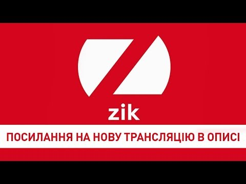ZIK: Прямий ефір