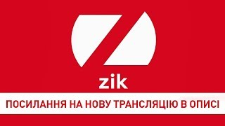 ZIK: Прямий ефір телеканалу