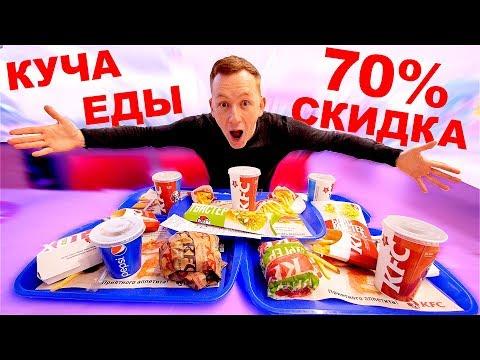 СЛИВ СЕКРЕТНЫХ КУПОНОВ КФС!!!!/ Герасев купоны лайфхак