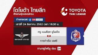 Toyota thai league 24/08/2019 ทรู แบงค็อก ยูไนเต็ด พบ การท่าเรือ เอฟซี