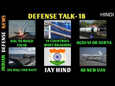 Indian Defence News,Defense Talk,HAL to build F18,Surya missile india,60 new UAV,HSLC for navy,Hindi