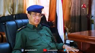 لقاء خاص مع مدير عام شرطة تعز - العميد منصور الاكحلي | يمن شباب