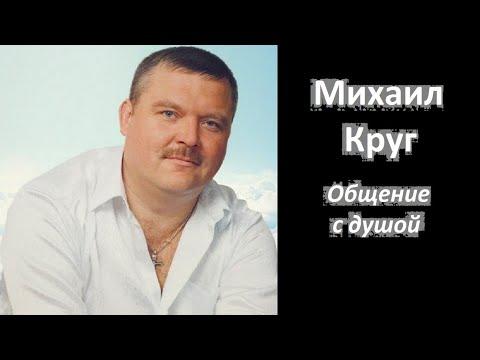 Михаил Круг общение с душой