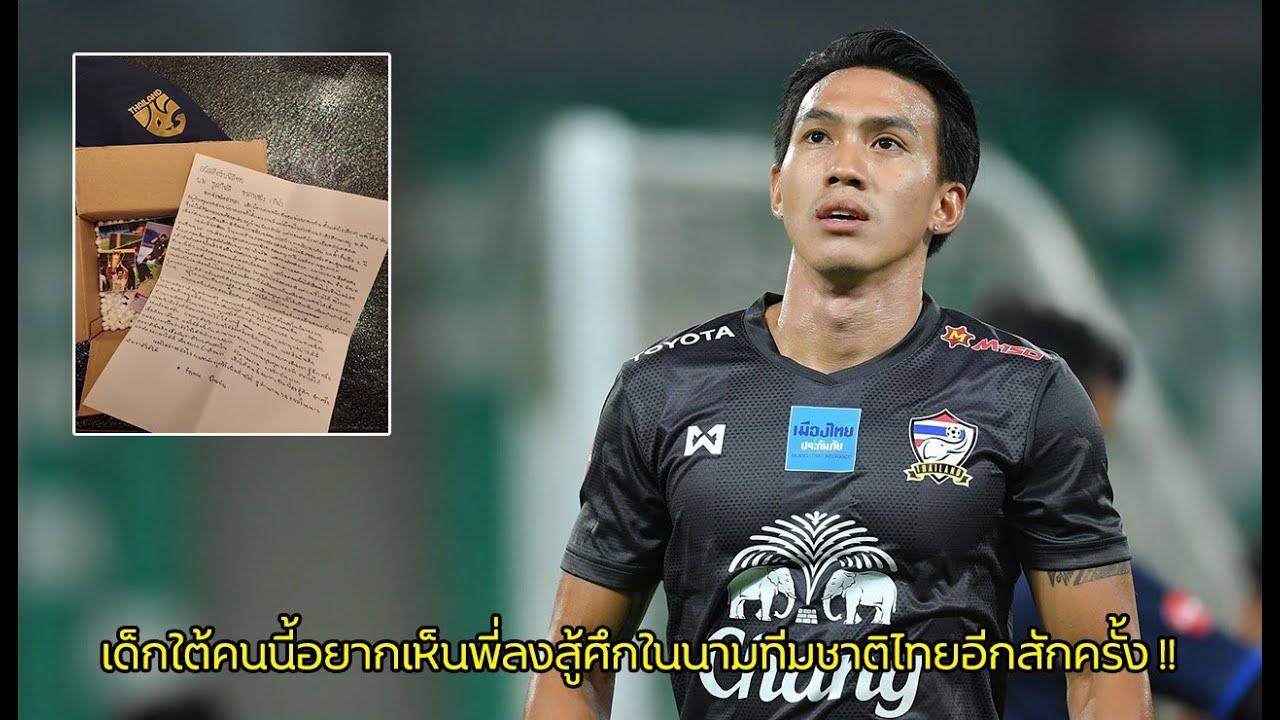 ธีรเทพ วิโนทัย กลับมาสู้อีกครั้งกับทีมชาติไทย !!